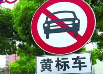 郑州市11月1日起,无绿标禁行!