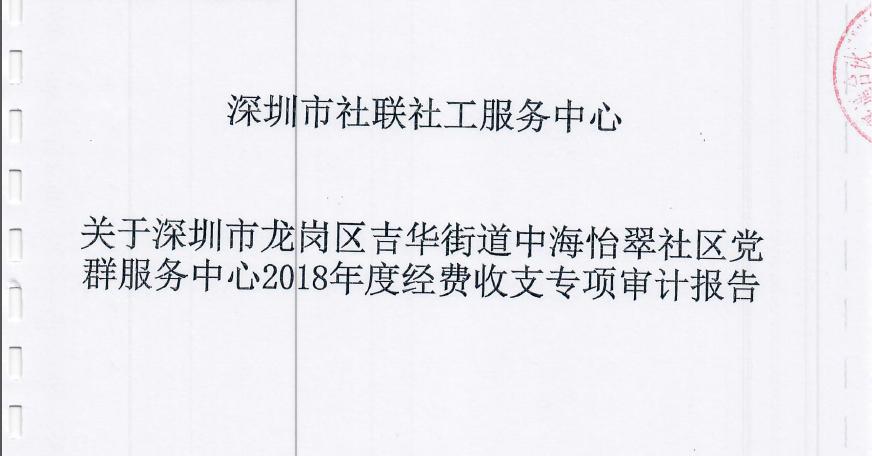 2018年度中海怡翠审计报告