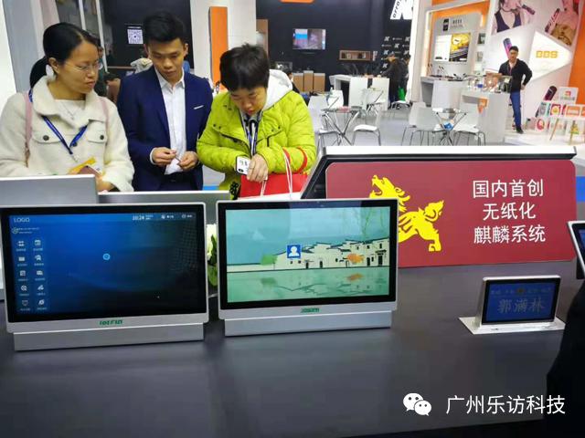 乐访科技参展2019广州国际专业灯光/音响展览会