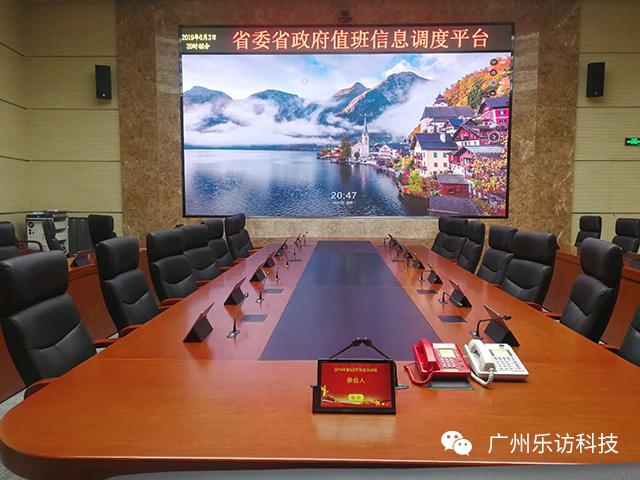 乐访科技协力湖南省政府办会议无纸化,湖南卫视进行了重点报道