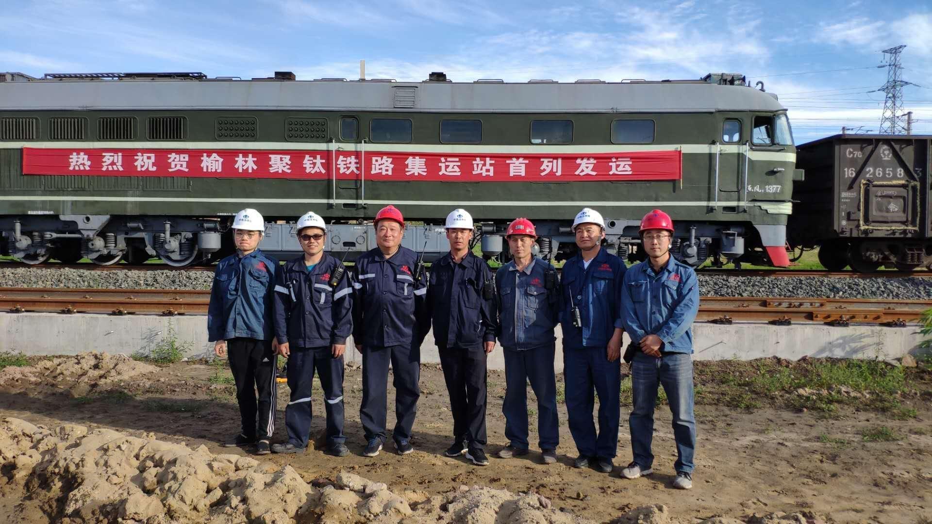喜报-榆林聚钛集运站项目首列发运圆满成功