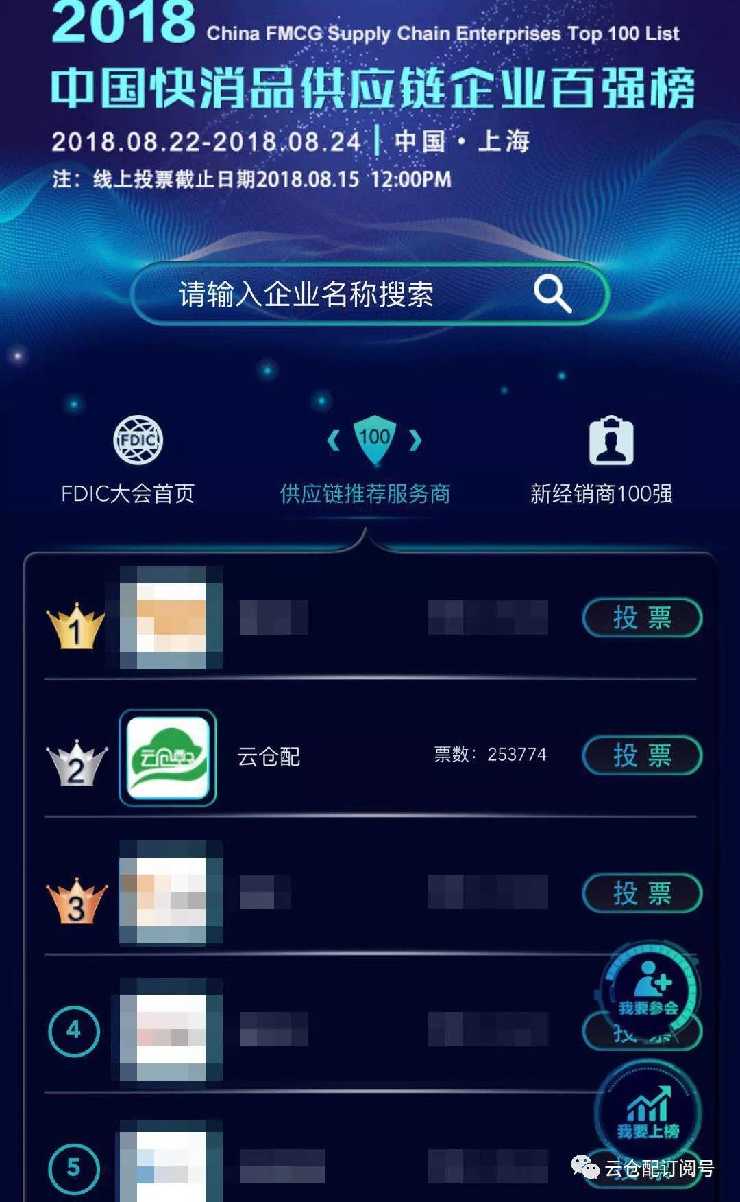 """云仓配荣获""""2018中国快消品供应商推荐服务商"""""""