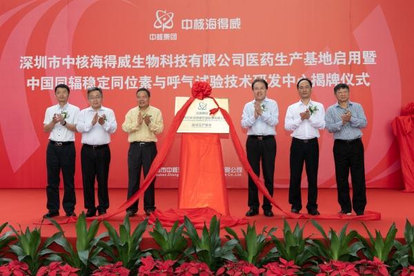我司总承包项目中核海得威医药生产基地项目举行启动仪式