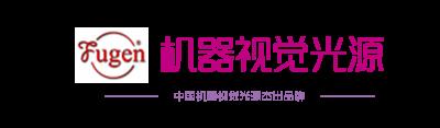 上海孚根自动化科技有限公司
