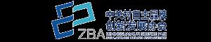 中关村自主品牌创新发展协会