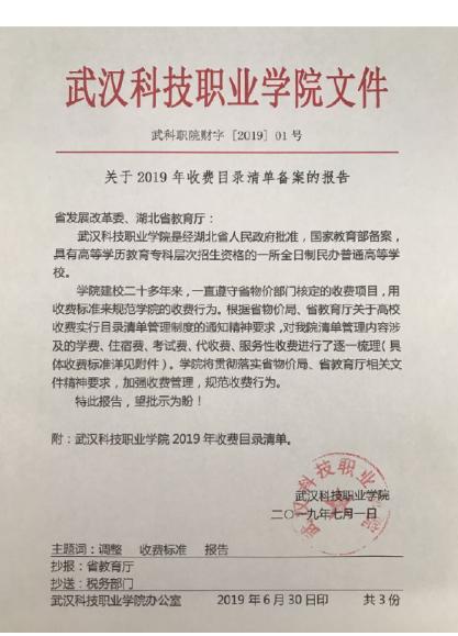 武汉科技职业学院2019年度收费目录清单