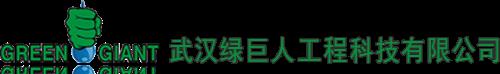 人造雾,武汉绿巨人灌溉工程科技有限责任公司