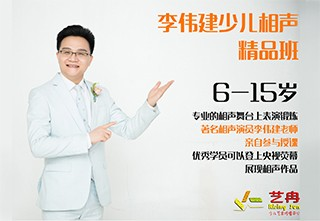 李伟建少儿相声班(招生年龄6-15岁)