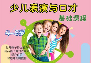 表演与口才基础课程(招生年龄4-5岁)