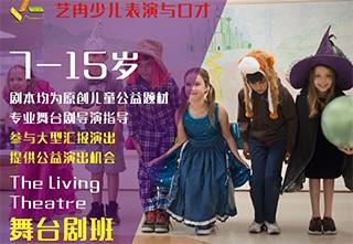 舞台剧课程(招生年龄7-15岁)