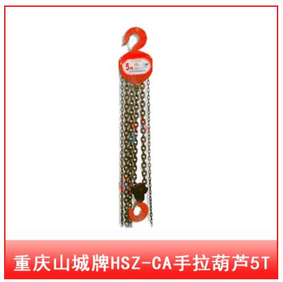 为什么5吨重庆山城牌手拉葫芦需要经常润滑?