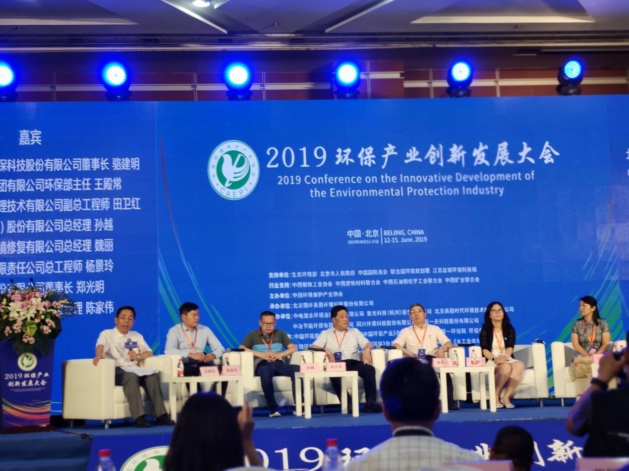 陈家伟博士在2019环保产业创新发展大会发言