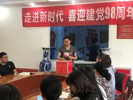7月份主题党日的学习及建党98周年系列活动