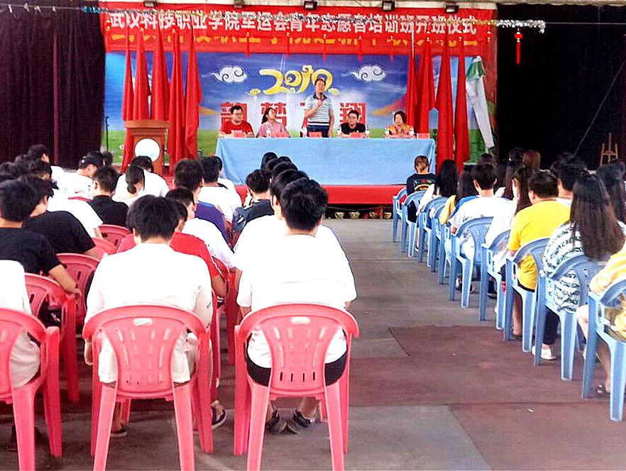 """我院""""2019年武汉军运会志愿者培训班""""开班仪式取得圆满成功"""