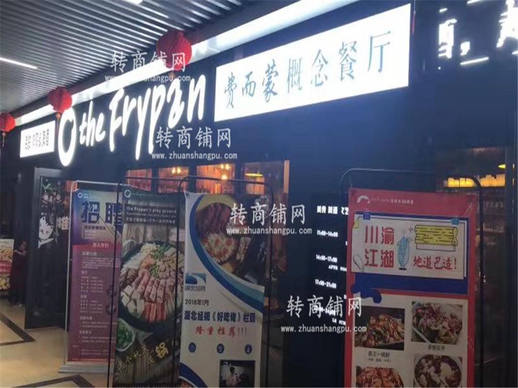 洪山杨家湾品牌餐厅转让