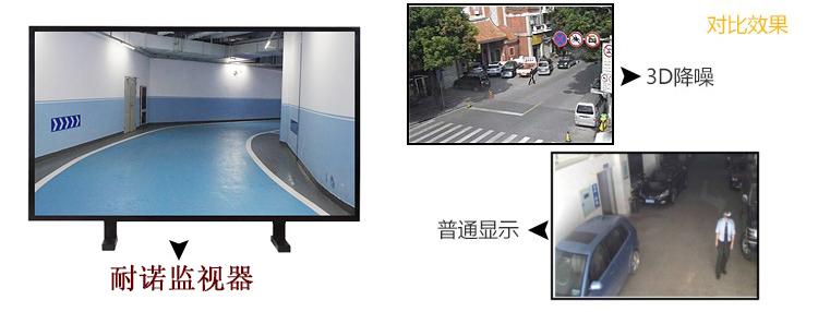82寸LCD液晶监视器,)LCD高清屏监视器, 高清监控显示器厂家    型号: NJ-82