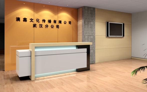 澳鑫文化传播公司武汉分公司前厅