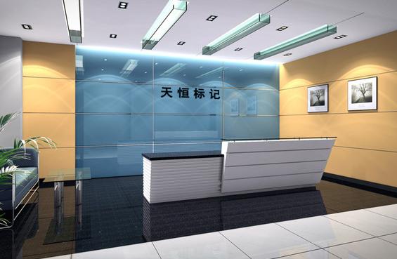 天恒标记武汉公司前厅