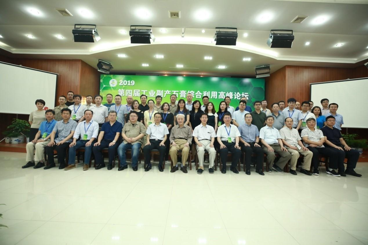 2019第四届工业88必威betway必威体育官网平台综合利用高峰论坛在南京举行