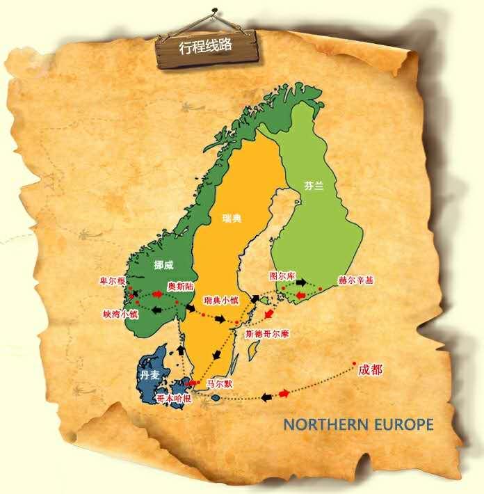 北欧四国双峡湾+三邮轮13天