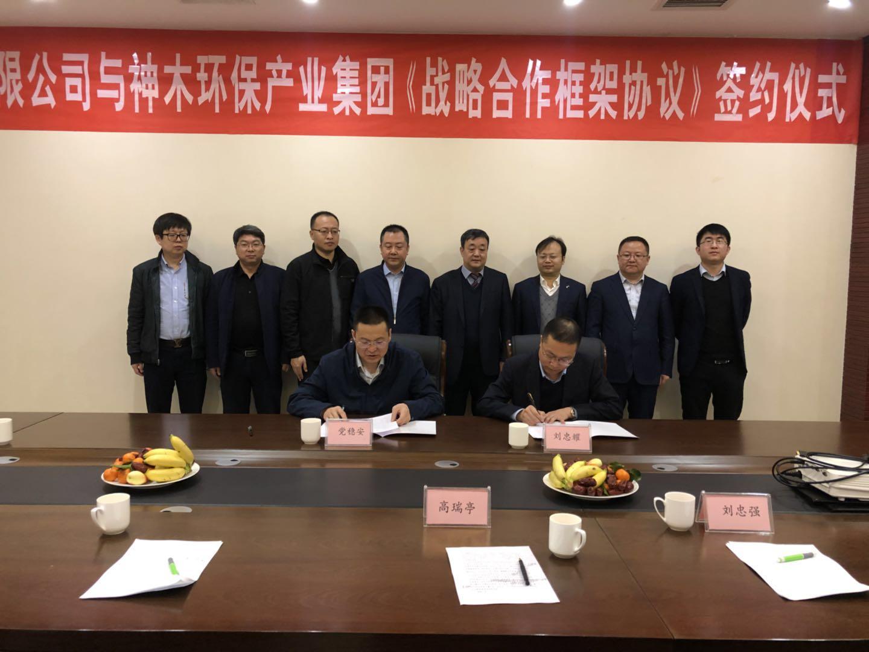 华能陕西发电有限公司与神木环保产业集团签订战略协议