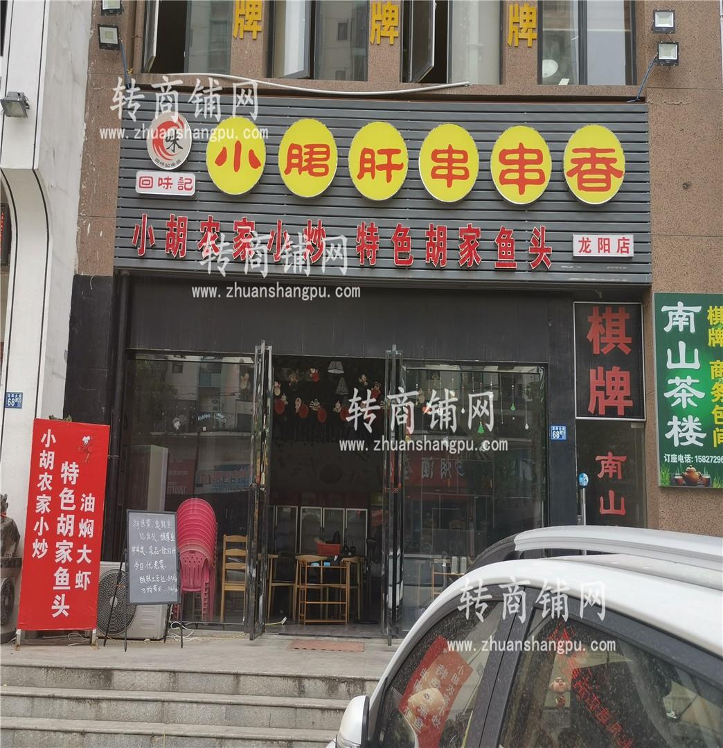 好铺型113㎡临街餐饮店优转