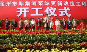 徐州市郑集河泵站、邳县湖西泵站改造工程投资估算审核