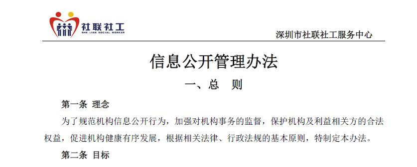 深社联信息公开管理办法