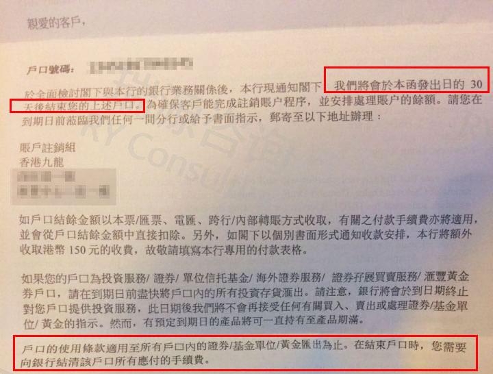 2019年,香港银行开户被强制关闭的4大原因