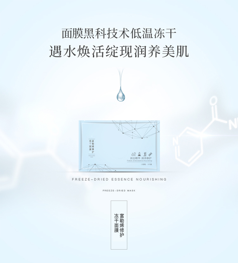 富勒烯C60冻干面膜
