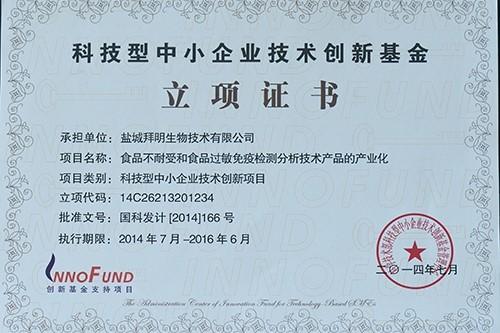 科技型中小企业技术必威体育网站基金立项证书
