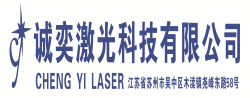 蘇州誠奕激光科技有限公司