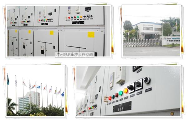 广州拜耳配电工程安装