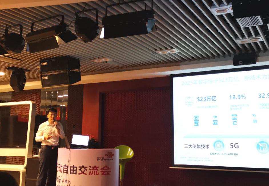 """【会员动态】""""聚力5G,云领未来""""走进中国联通深圳分公司"""