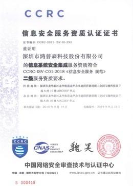 信息安全服务资质认证二级资质
