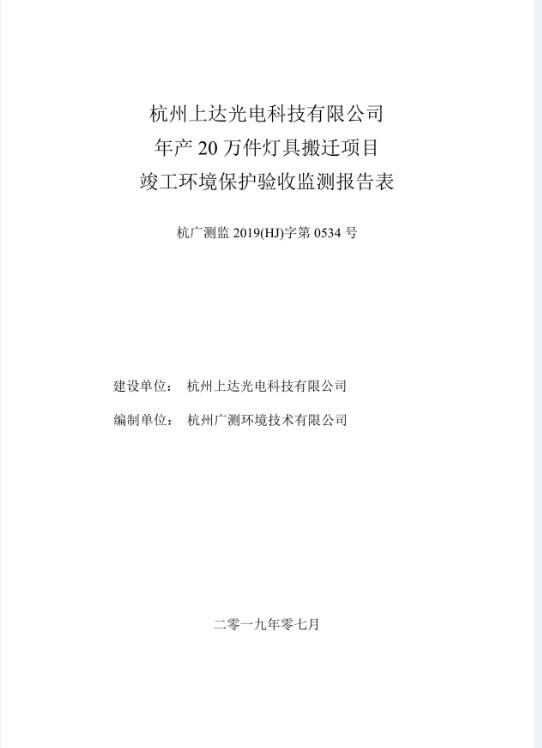 环境保护验收监测报告1
