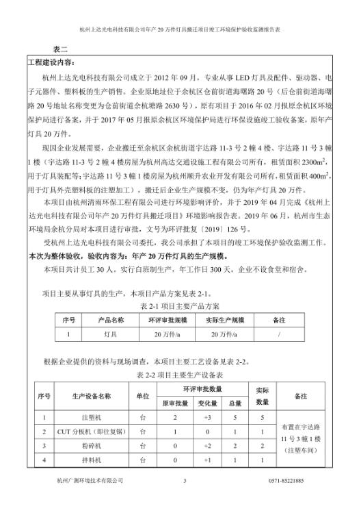 环境保护验收监测报告5