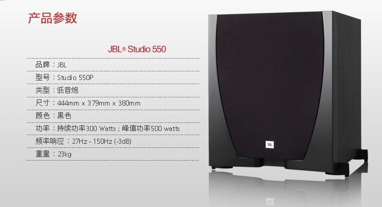 STUDIO SUB550P