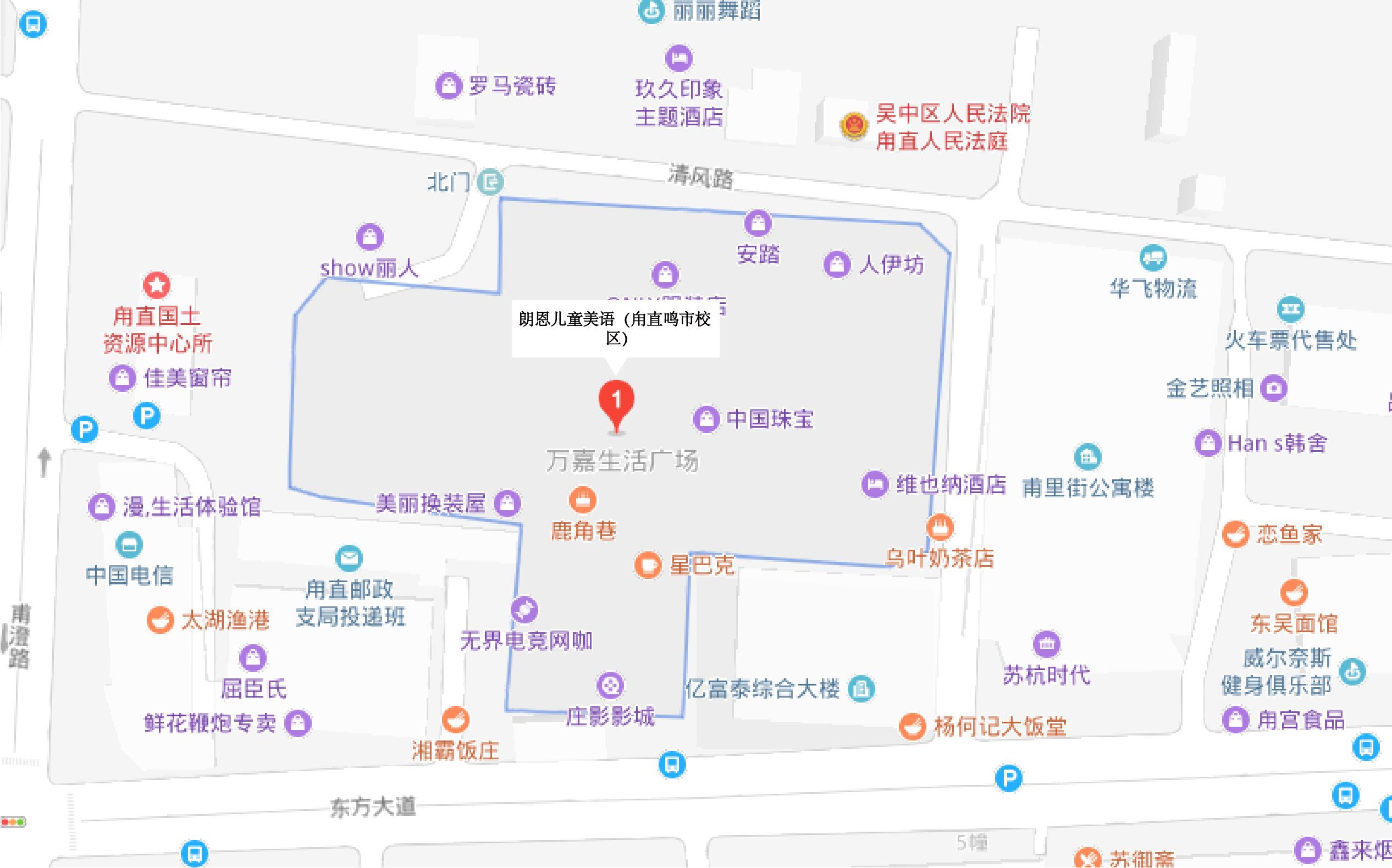 苏州甪直鸣市校区
