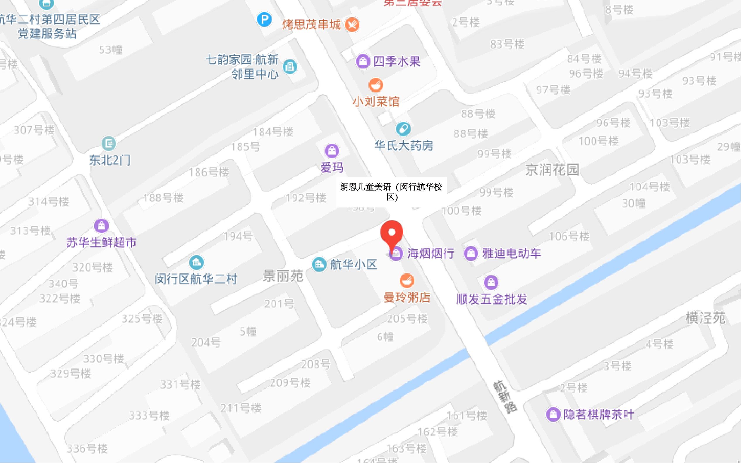 上海闵行航华校区