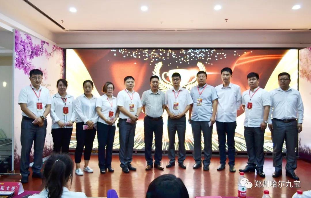 2019年第二阶段销售会议暨上年度表彰大会