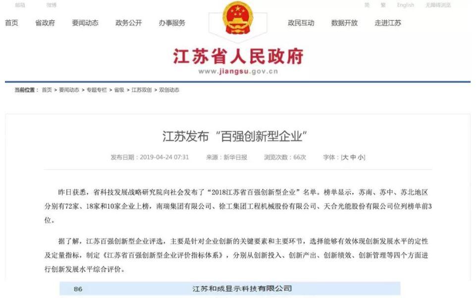 """飞凯材料全资子公司和成显示荣获""""2018江苏省百强创新型企业"""""""