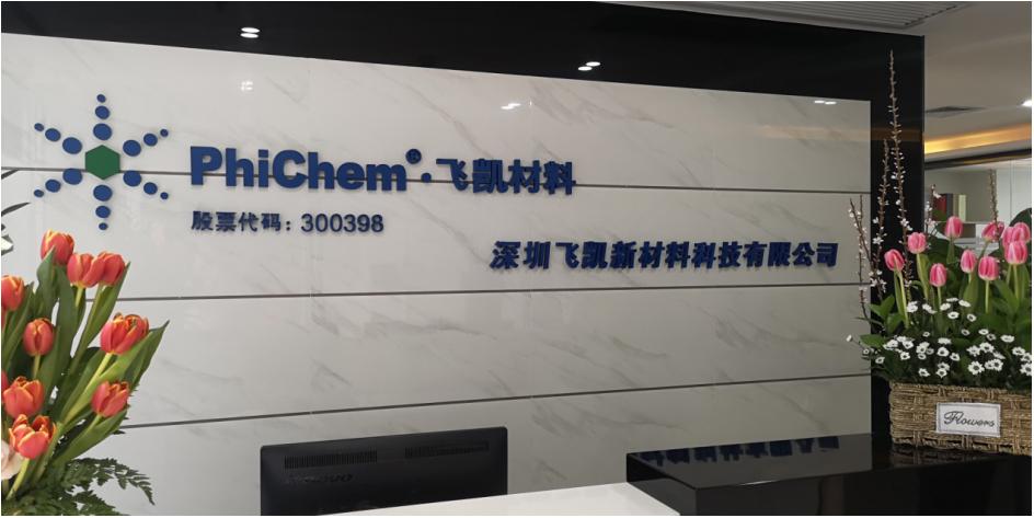 飞凯材料设立深圳全资子公司