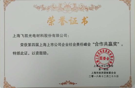 """飞凯材料荣获第四届上海上市公司企业社会责任峰会""""合作共赢奖"""""""