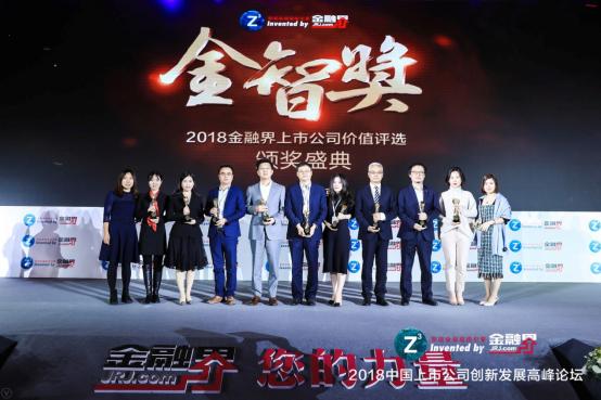 """飞凯材料荣获""""金智奖·2018年度中国上市公司杰出产业链创新奖""""荣誉称号"""