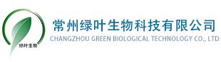 常州绿叶生物科技有限公司