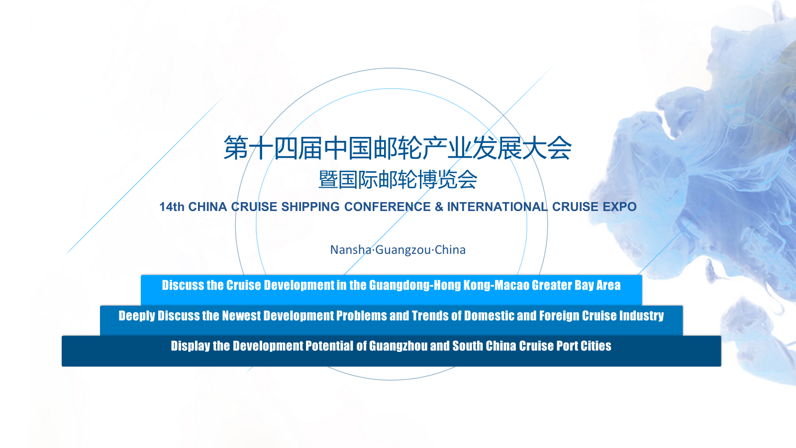 CCS14 Sincerely Invite All People of Cruise Industry to Attend-CCYIA