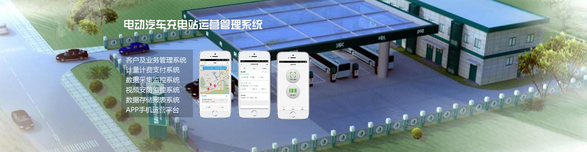 電動汽車充電站監控系統