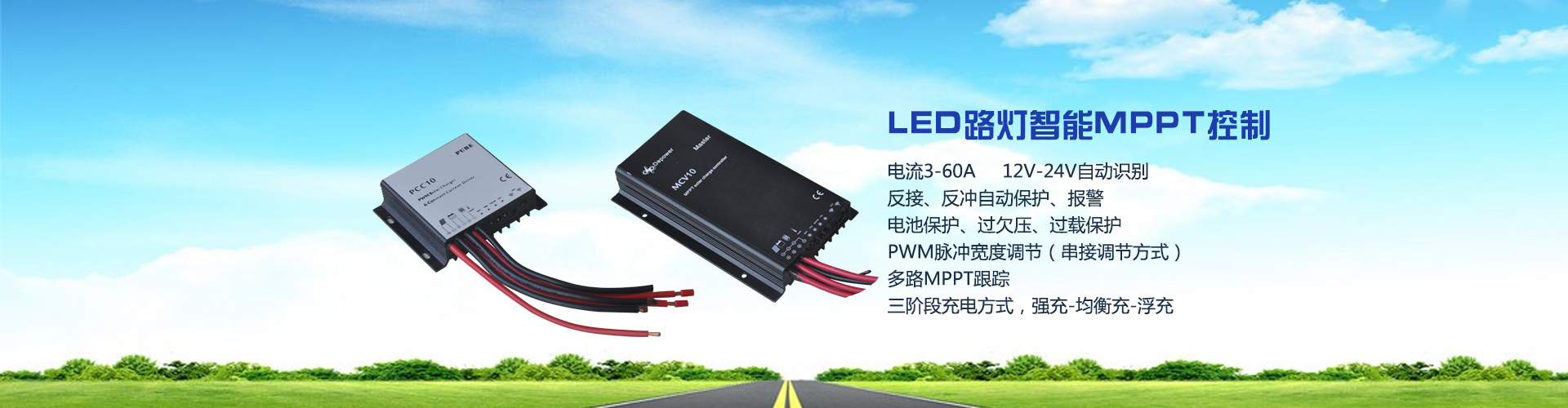 LED路燈智能MPPT控制器