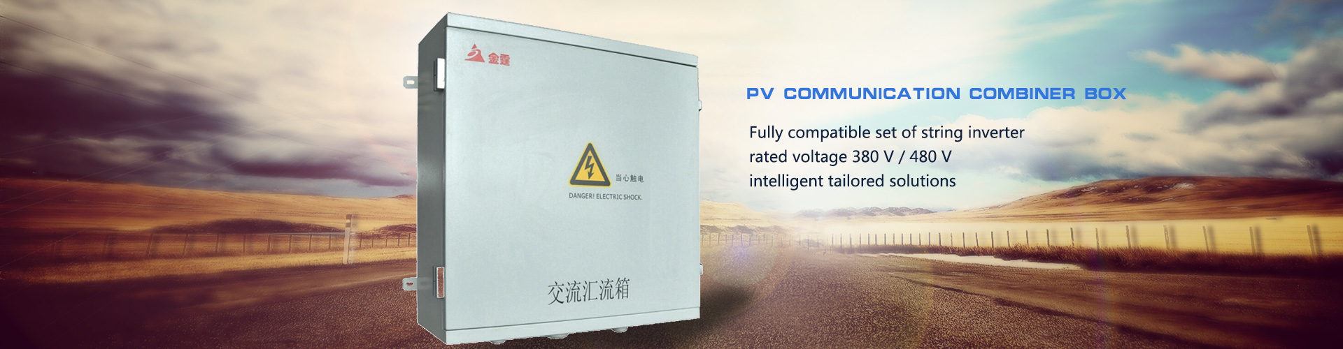 PV communication combiner box